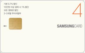 삼성카드 4