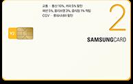 삼성카드 2 V2