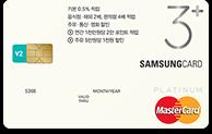 삼성카드 3+ V2