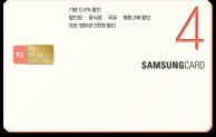 삼성카드 4 V2