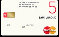 삼성카드 5 V2