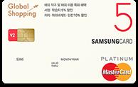 글로벌쇼핑 삼성카드 5 V2