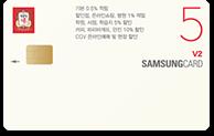 정관장 삼성카드 5 V2
