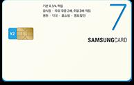 삼성카드 7 V2