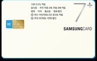 삼성카드 7+ V2