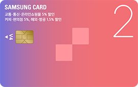 삼성카드 2 V4