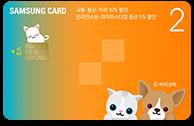 T 삼성카드 2 V3 (아지냥이 Edition)