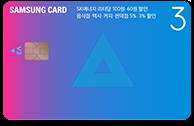 삼성카드 3 V3 (SK칼텍스)