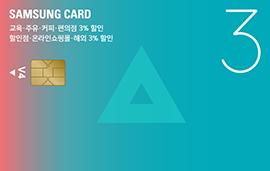 삼성카드 3 V4