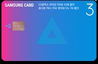 삼성카드 3 V3 (GS에너지)
