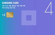 삼성카드 4 V4 (포인트)