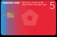 삼성카드 5 V3