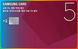 삼성카드 5 V4