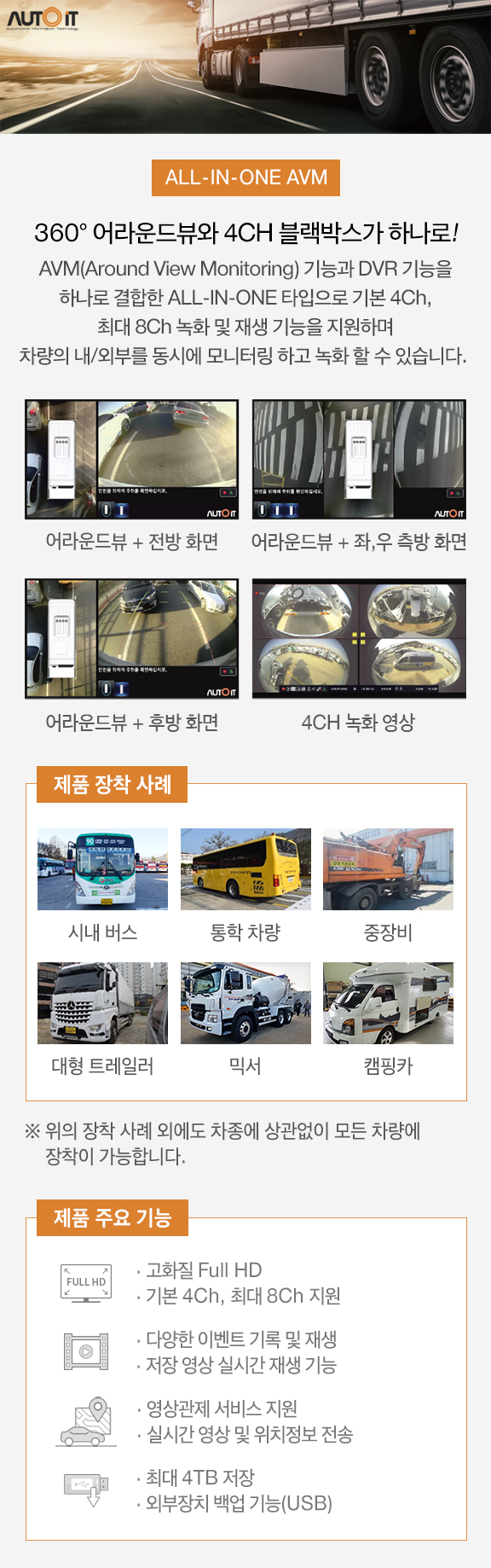 오토아이티(ALL-IN-ONE AVM System)